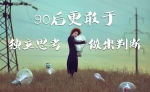 吴晓波:90后的独立