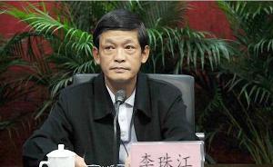 广东海洋与渔业局原局长李珠江二审改判14年,一审被判无期