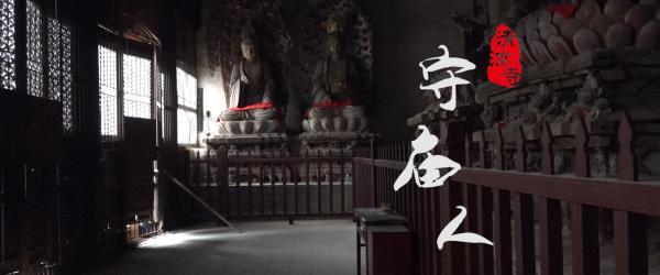 平遥守庙人:14年以庙为家驻守国保文物,儿子在庙里长大