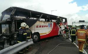 """台媒称起火事故大巴司机对时局不满,曾扬言""""干一票大的"""""""