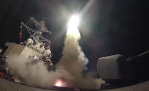 中东观察︱美国向叙利亚发射导弹的理由多大程度站得住脚