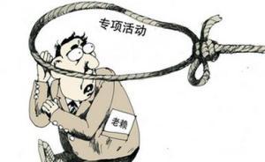 江西奉新县政府成老赖背后:官方不愿失信,但也有维稳需求