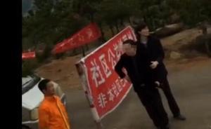 """青岛男子上山烧纸被制止威胁""""灭护林员九族"""",目前已道歉"""