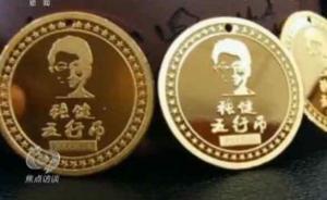 央视揭秘五行币:号称5000元买一枚,1年后价值400万