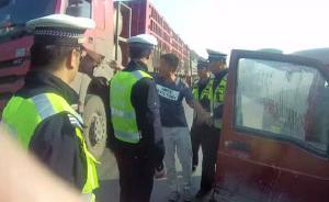 """邯郸警方:""""李庄交警打人""""为假消息,视频发布及闹事者被拘"""