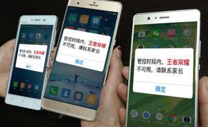 微信新功能上线:绑定孩子QQ和微信,可一键禁止孩子玩游戏