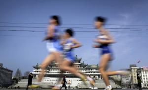 早安,全世界都在看↑平壤国际马拉松开跑,外国游客参赛忙