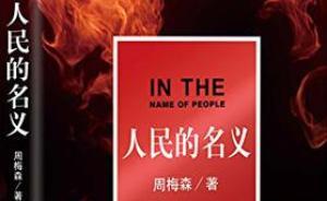 《人民的名义》小说脱销印刷厂赶工,续书里达康书记可能有事