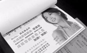 获赔4万后上诉,林志玲诉浙江两企业侵犯肖像权姓名权案二审