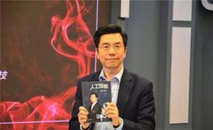 李开复新书解读人工智能:在AI领域,中国人已是中坚力量