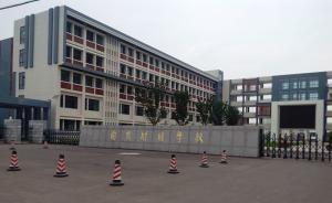 南京一职校十多学生陆续出现腹泻呕吐,官方:诺如病毒感染