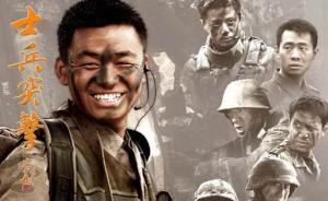 一部《士兵突击》,十年希望小学
