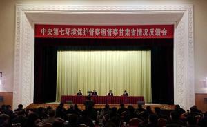 中央督察反馈甘肃:白银涉重金属企业集中,环境风险问题突出