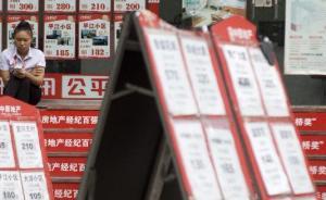 杭州重拳整顿房产中介,8部门联合开展为期10个月专项执法