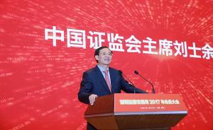 刘士余:交易所须行使对公司上市退市和并购重组的实质性监管