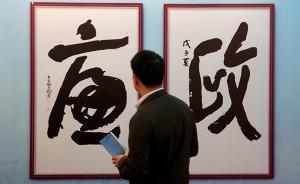 军委纪委通报元旦春节第二批10起典型案例:处理49责任人