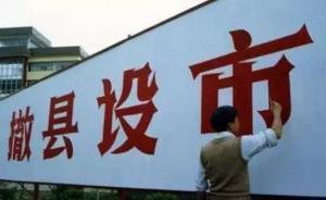 """政知局:冰冻20年再开闸,县长""""齐刷刷""""改任市长"""