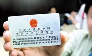 公安部:确保外国人永久居留证件在窗口部门和单位无障碍使用