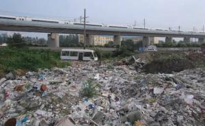 央视:京沪高铁天津段沿线垃圾堆成山,国有土地被强占