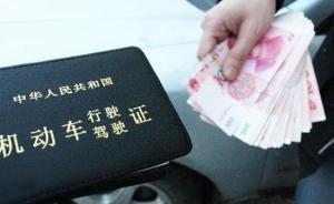 福州驾照分数倒卖:4千元买12分8千卖出,大学生排队卖分