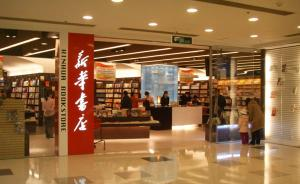 新华书店80年|读图:历史照片里的新华书店