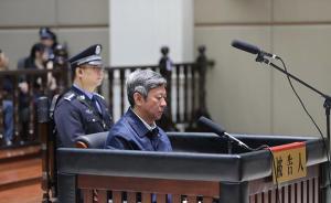 河北省委原常委、政法委原书记张越被控受贿超1.57亿