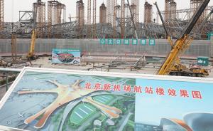 北京新机场场外供油项目获批,能满足京津冀地区航油供应