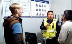 荷兰小伙顺风车上落下录音笔,昆明警方排查监控帮忙找回