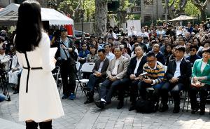 露天诗会:上海新闻主播为你诵读经典
