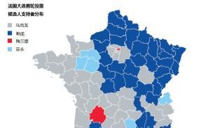 法国选民呈现明显地区化差异:农村支持勒庞,城市倒向马克龙