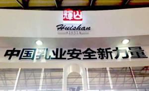 香港金管局回应调查辉山乳业贷款银行传闻:只是收取资料