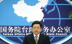 国台办:两岸已协助返还电信诈骗犯罪所得680余万元