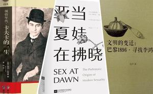 4月人文社科联合书单:亚当夏娃在拂晓