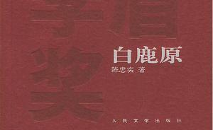 陈忠实逝世一周年|《白鹿原》在1993年有多畅销