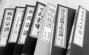 媒体称武汉民间兴起家谱经济:有人花120万元找公司修家谱