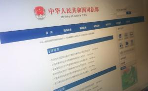 司法部:已开始在官网陆续公布律师、律所受处罚情况,可查询