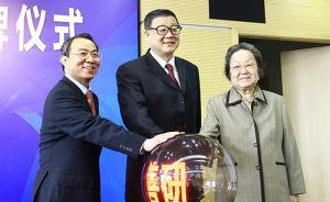 上海研究院现代慈善研究中心成立,传播现代慈善文化