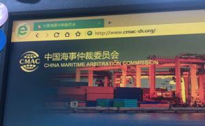 中国海事仲裁委员会将独立运营,有助于建成强有力的仲裁机构