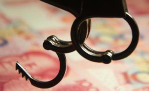 云南警官学院原书记将受贿款委托老板放贷,热衷为家人办公司