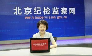 北京市纪委驻市规划国土委纪检组长赵潮英拟任正局级巡视专员