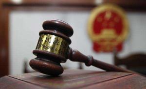 沈阳试点认罪认罚从宽制度:设最高30%从宽标准防花钱买刑