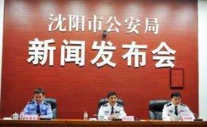 辽宁沈阳金店劫案53小时告破,138万余元首饰被全部追回