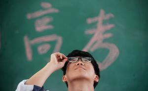 一图读懂 | 高考进入倒计时,今年有哪些不同?