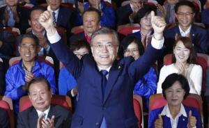 韩国总统候选人文在寅发表讲话宣布胜利