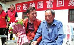 陕西一男子妻儿同年被拐,卖房卖粮寻觅30年后父子终团聚