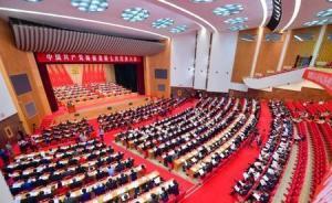 海南省选举产生26名出席中共十九大代表