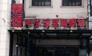 海口一海鲜店被罚258万:虚假宣传、给的哥回扣两百余万元
