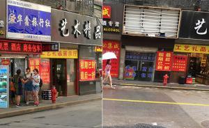 上海被停业旅行社悄悄搞外滩低价团,游客被关店内买万元玉器