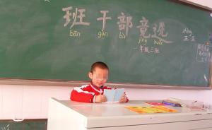 """人民日报刊文:小学是融入社会起点,""""小腐败""""不是小问题"""