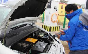 青藏高原首个电动汽车充电收费标准出台:最高每度0.75元